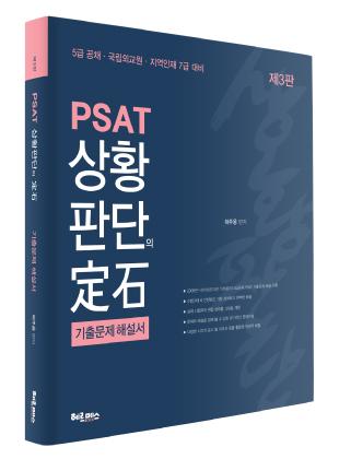 PSAT 상황판단의 정석 기출문제 해설서 제3판 책 표지